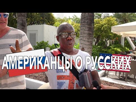 Американцы о русских! Интервью в США. Майами Бич.