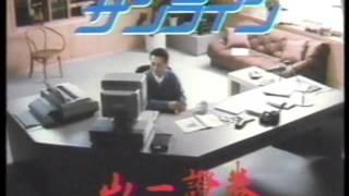 1979 水戸証券 1979 大東証券 1980 千代田證券 1980 和光証券 久米明 19...
