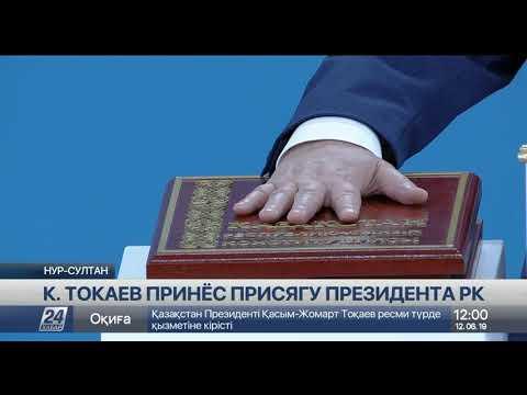 Н.Назарбаев принял участие в церемонии инаугурации президента РК