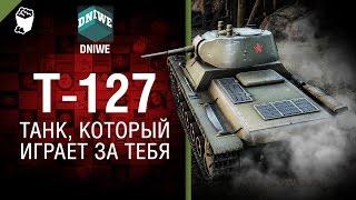Т-127 - Танк, который играет за тебя №24 - от DNIWE [World of Tanks]