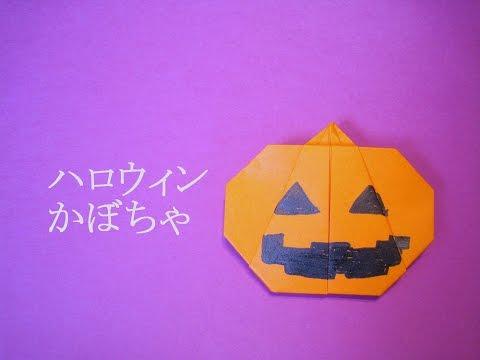 折り紙ハロウィン!簡単かぼちゃの折り方|