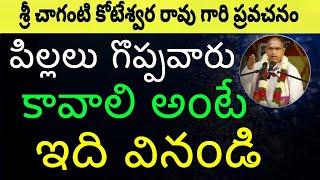 పిల్లలు గొప్పవారు కావాలి అంటే ఇది వినండి  Sri Chaganti Koteswara Ra pravachanam
