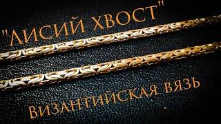 """Цепь плетения """"Лисий хвост"""",Византийская вязь,мастер-класс#MatsonJewellery"""