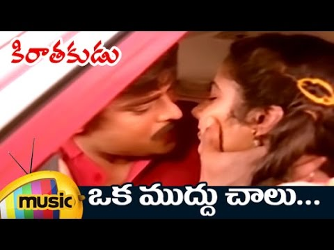 Kirathakudu Telugu Movie | Oka Mudhu Chalu Full Video Song | Chiranjeevi | Suhasini | Ilayaraja