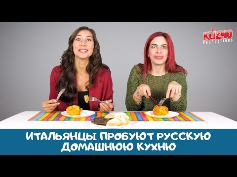 Итальянцы пробуют домашнюю кухню по-русски