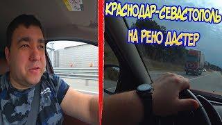Краснодар-Севастополь на Рено Дастер|Renault Duster