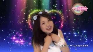 パラレル☆ドリーム(Parallel Dream) 3rdシングル「ホシノカケラ」 PV