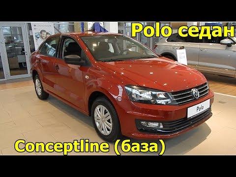 Volkswagen Polo 90лс 5МТ Conceptline нужен базовый Poloседан за 660 000 ₽ ? экстерьер,интерьер обзор