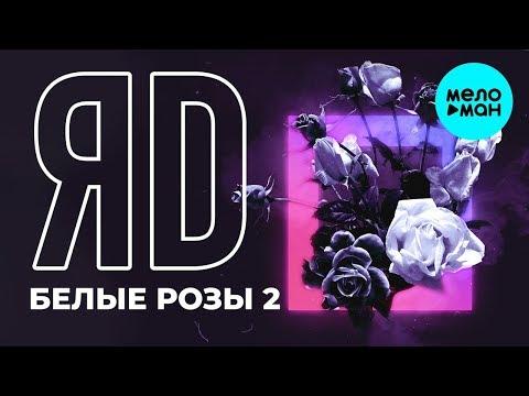 ЯD - Белые розы 2 Single