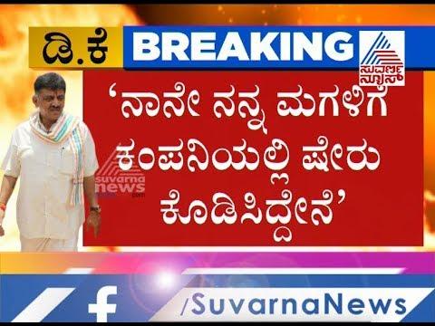ನನ್ನ ಮಗಳು ತಪ್ಪೇ ಮಾಡಿಲ್ಲ..!  DK Shivakumar Answers ED Questions On daughter Aishwarya  Assets