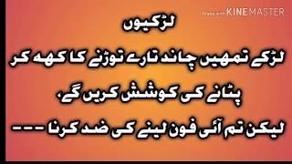 Amaizing Funny Jokes In Urdu 2019 l New Lateefay 2019