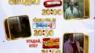 Интерны, Зайцев+1 и ТНТ-комедия - 4 октября