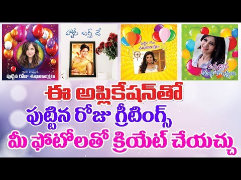 here is new and best app for photo editing customize and send birthday wishes to your loved ones in telugu language best telugu birthday greetings frames