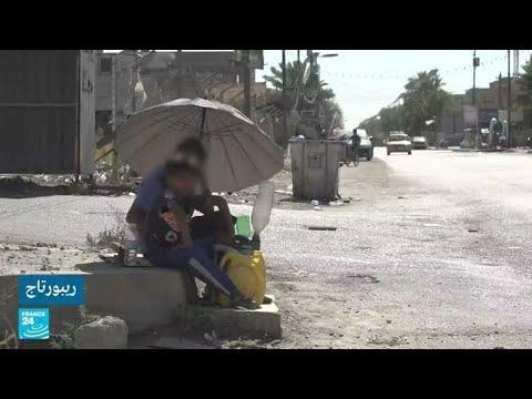 عمالة الأطفال في العراق.. الأعداد والمخاطر في ازدياد بعد تفاقم الأزمة الصحية والاقتصادية  - 17:56-2021 / 7 / 16