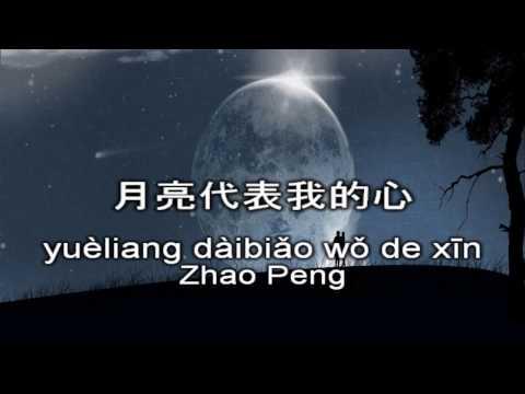 Yueliang Daibiao Wo De Xin 月亮 代表 我 的 心 The moon represents my heart Zhao Peng - Pinyin Karaoke