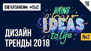 Тренды дизайна 2018 #2