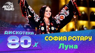 🅰️ София Ротару - Луна (Дискотека 80-х 2016)