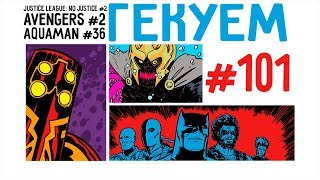 Гекуем #101 - Justice League: No Justice #2, Avengers #2, Aquaman #36 и пр.