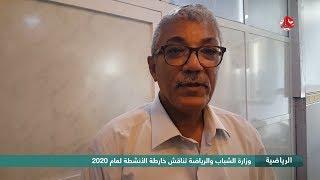 وزارة الشباب والرياضة تناقش خارطة الأنشطة لعام 2020
