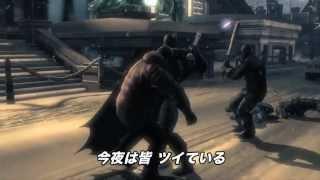 バットマン:アーカム・ビギンズ プレイ映像PV thumbnail