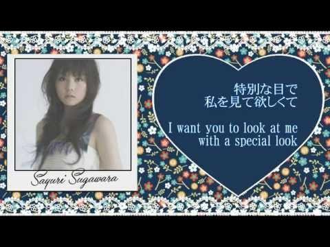 キミに贈る歌~Kimi ni okuru uta~ Lyrics (Japanese / Eng sub) ●Sayuri Sugawara●菅原紗由理