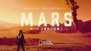 マーズ 火星移住計画 第2話