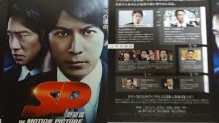 SP 野望篇 B 2010 映画チラシ 2010年10月30日公開 シェアOK お気軽に ...