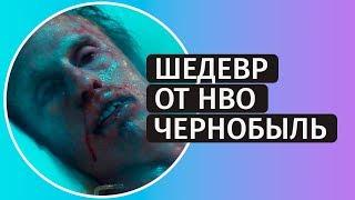Чернобыль [HBO 2019] - обзор и мнение о мини-сериале