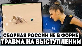 WCC Guadalajara 2018 | Сборная России НЕ в форме | ТРАВМА румынской гимнастки