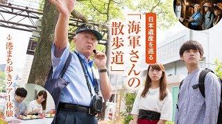 ~日本遺産を巡る~海軍さんの散歩道