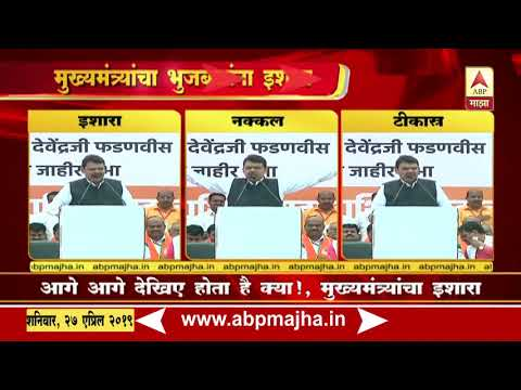 Nashik | Devendra Fadanvis on Chagan Bhujbal Jail