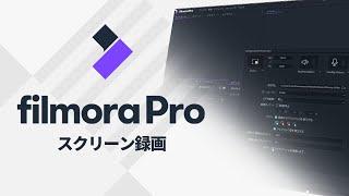 スクリーン録画 Wondershare FilmoraPro