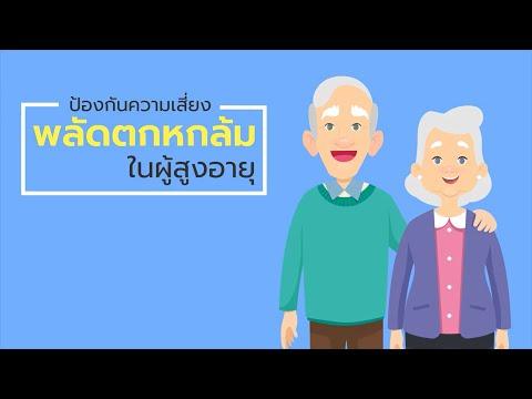 โรงพยาบาลธนบุรี : ป้องกันความเสี่ยงพลัดตกหกล้มในผู้สูงอายุ