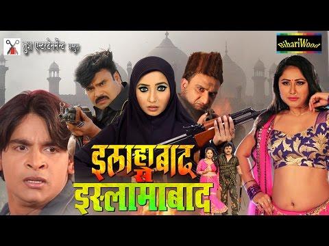 Allahabad Se Islamabad । Vidio Jukebox   Bhojpuri Film 2016   Bhojpuri New Song 2016