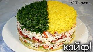НОВИНКА!!! Авторский салат «КАЙФ» - рецепт БЕЗУМНО ВКУСНОГО САЛАТА на праздничный стол!!!