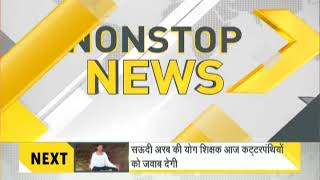 DNA: Non Stop News, November 17, 2017