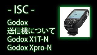 Godox製の送信機を紹介させていただきます。 この動画では以下の送信機...