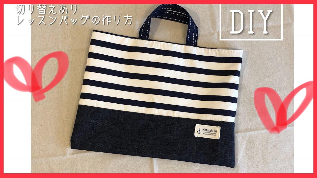 74fa9774835f 切り替えありのレッスンバッグ作り方 ボーダー×デニム DIY Bag sewing tutorial