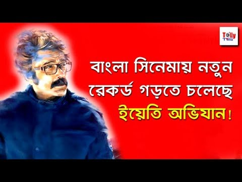 বাংলা সিনেমায়...