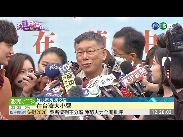 柯文哲批范雲被綠營收買 管碧玲反擊   華視新聞 20191122