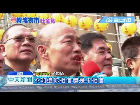 20190212中天新聞 心繫罷工議題 韓國瑜開工訪視輪船公司