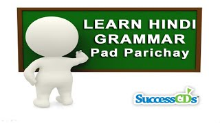 Pad Parichaye पद परिचय | Hindi Grammar Lesson