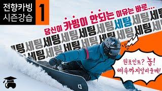 전향카빙 시즌강습 1편 - 장비세팅 제대로 알고 하자!