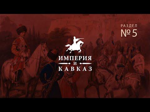 Раздел 5: Российские регулярные части на Кавказе