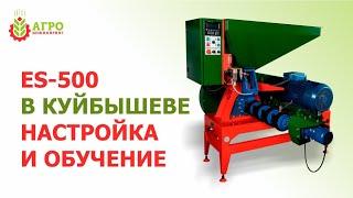 ES-500 Куйбышев. Обучение клиента