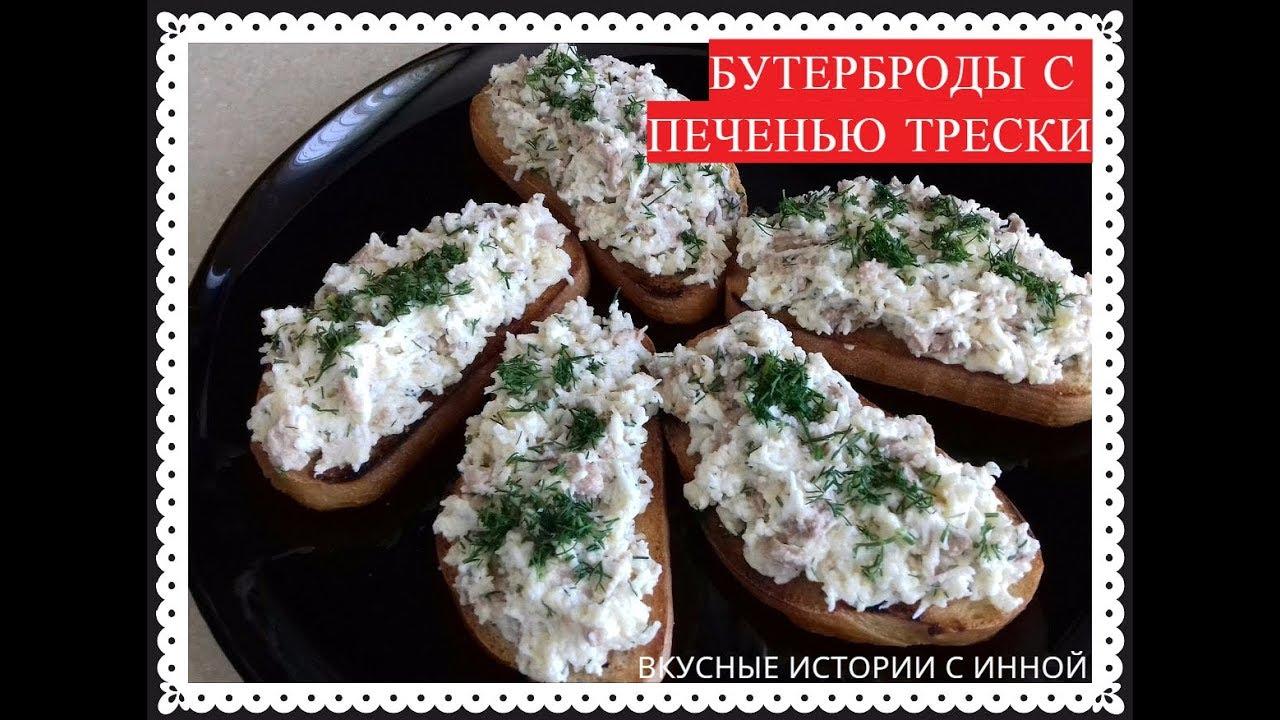 бутерброды с печенью трески рецепты с фото