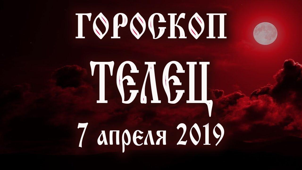 Гороскоп на сегодня 7 апреля 2019 года Телец ♉ Полнолуние через 13 дней