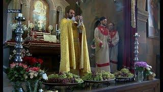 Սուրբ Մարիամ Աստվածածնի Վերափոխման տոնի պատարագ՝ խաղողօրհնեքի ծեսով