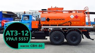 АТЗ-12 Урал 5557-1112-60Е5 (027, 1 секция, СВН-80)