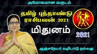 தமிழ் புத்தாண்டு ராசி பலன் | மிதுனம்  | பிலவ வருடம் | Tamil New Year Rasi Palan  | MIDHUNAM 2021